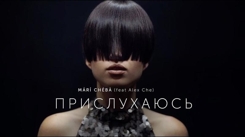 Mari Cheba - Prysluhayus (feat Alex Che)