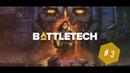 BattleTech 3 → Куда делись роботы