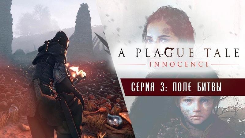 Поле боя. Крысиный пир ● A Plague Tale Innocence 3