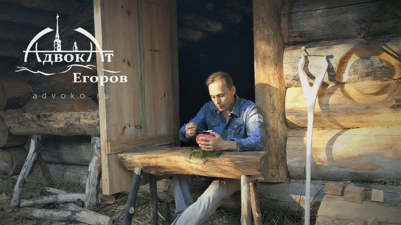 Вокруг избы адвоката Егорова. Вторая тайна дальнего озера