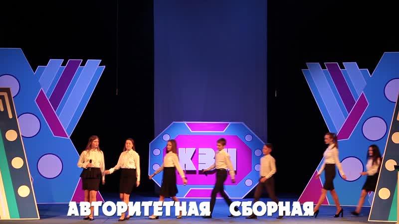 ВИЗИТКА - Авторитетная сборная Школа №24