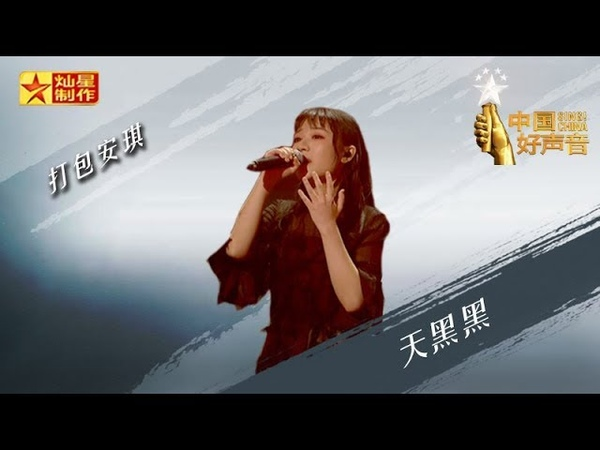 【纯享版】打包安琪 《天黑黑》 好声音20180930第十二期 Sing!China官方HD