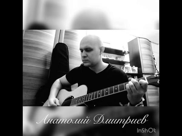 Анатолий Дмитриев - Карусель