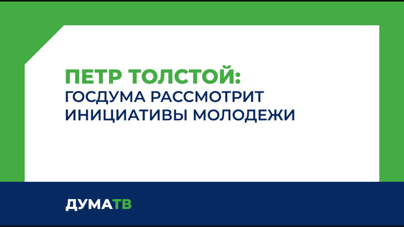 Петр Толстой: Госдума рассмотрит инициативы молодежи