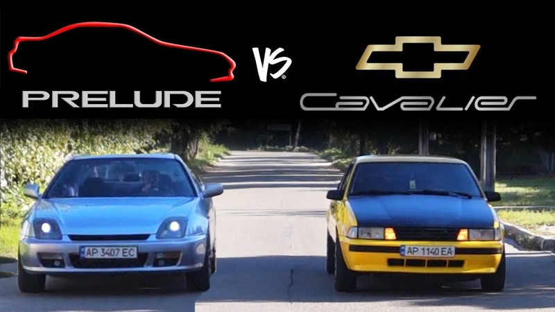 Honda Prelude VS Chevrolet Cavalier - official trailer