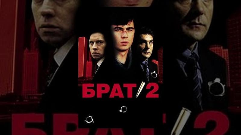Брат 2 (фильм) » Freewka.com - Смотреть онлайн в хорощем качестве