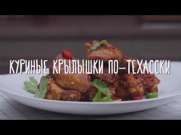 «Едим Дома» — Куриные крылышки по-техасски