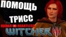 ПОМОЩЬ ТРИСС, СОКРОВИЩА 5 - ПОЛНОЕ ПРОХОЖДЕНИЕ   The Witcher 3: Wild Hunt 25