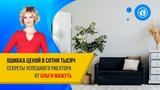 Ошибка ценой в сотни тысяч  Секреты успешного риелтора от Ольги Мажуть