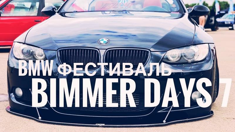 Артем Любимов тусовка на фестивале BMW Bimmer Days 7