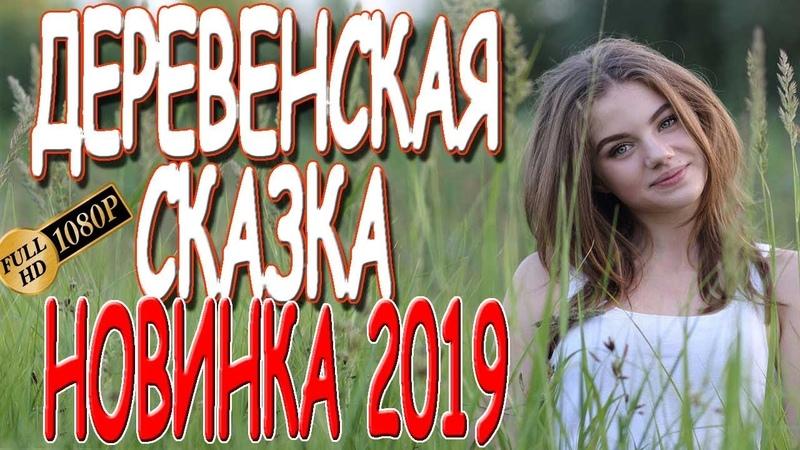 ФИЛЬМ ПРОСТО КОСМОС ДЕРЕВЕНСКАЯ СКАЗКА Русские мелодрамы 2019 премьера HD 1080P