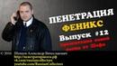Пенетратор Коллекторов ФЕНИКС 12 Скучный КАЛл новая песня от Шефа Российские Коллекторы