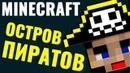 Остров Пиратов Майнкрафт ЛЕГО Самоделка Острова Пиратов из лего Minecraft