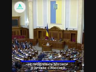 Украина не дружит с Россией | АКУЛА
