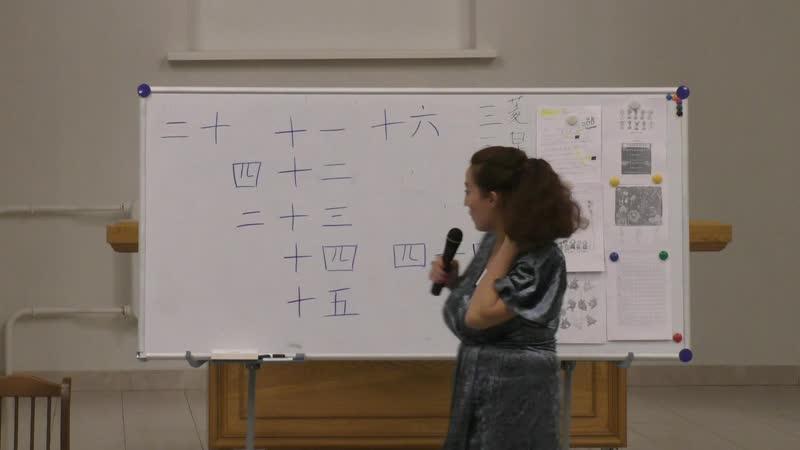 ЗАНЯТИЕ 8 часть 3 пишем иероглифы (цифры 1-10)
