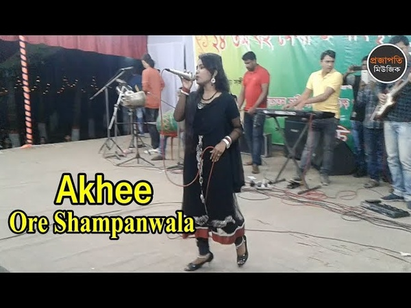 ওরে সাম্পানওয়ালা | Ore Shampanwala | Bengali Hit Song | Live Concert | Bangla New Song 2018