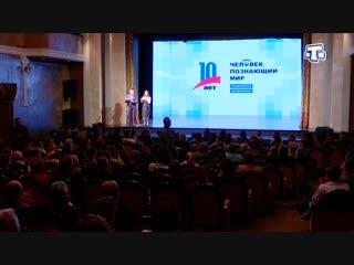 В Симферополе прошел ежегодный Х Всероссийский кинофестиваль «Человек, познающий мир».