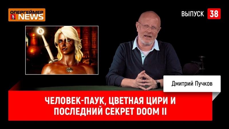 Dmitry Puchkov Человек-паук, цветная Цири и последний секрет Doom II