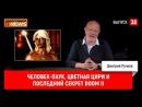 Dmitry Puchkov Человек паук цветная Цири и последний секрет Doom II