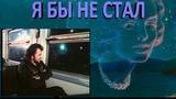 Николай Парфенюк - Я бы Не Стал