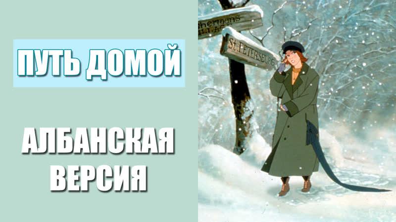 Песня Путь домой на албанском языке Мультфильм Анастасия Anastasia 1997 Journey To The Past