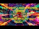 РАЗГОВОР С ЛЮЦИФЕРОМ - Часть 13 - Иерархия Света и Иерархия Тьмы.