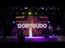 Dorogudo live формат Latino Кавер на песню La Bamba Ричи Валенса