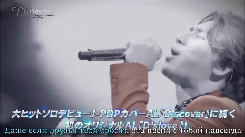 рифм рус саб караоке DaeSung BIGBANG Baby Don't Cry
