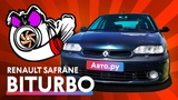 Рено, который эксклюзивнее Феррари тест-драйв и история Renault Safrane Biturbo