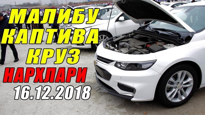 МОШИНА БОЗОР НАРХЛАРИ БУГУНГИ 16.12.2018 (4-кисм)