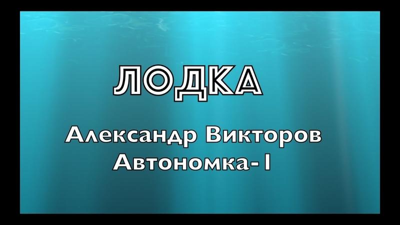 Лодка Александр Викторов Автономка 1