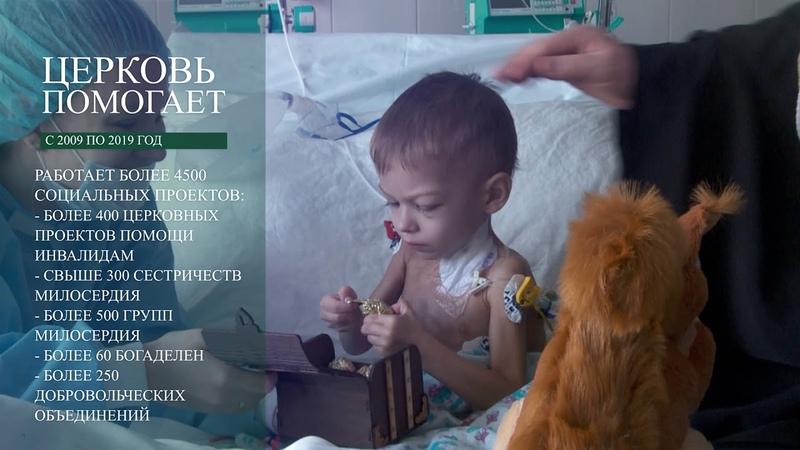 10 лет из жизни Русской Церкви Ролик пресс службы Патриарха Московского и всея Руси