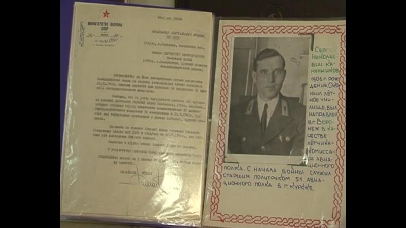 Родственников подбитого под Курском летчика нашли в Чите