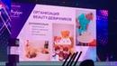 Организация офлайн встреч Девичник Мегафорум Орифлэйм LIVE 2018