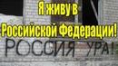 Гражданин СССР пришел в секту свидетелей РФ 15 09 2018