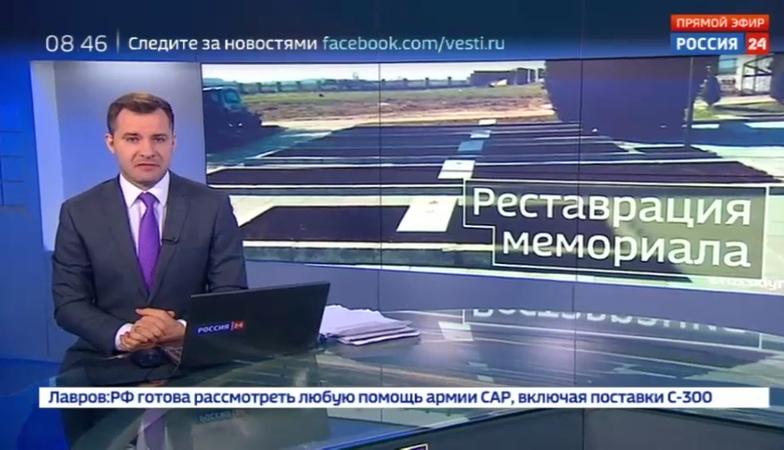 Новости на Россия 24 В польском городе Прошовице отреставрировали военное кладбище с захоронениями советских солдат