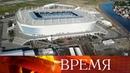Стадионы Чемпионата мира по футболу FIFA 2018 в России™ Калининград