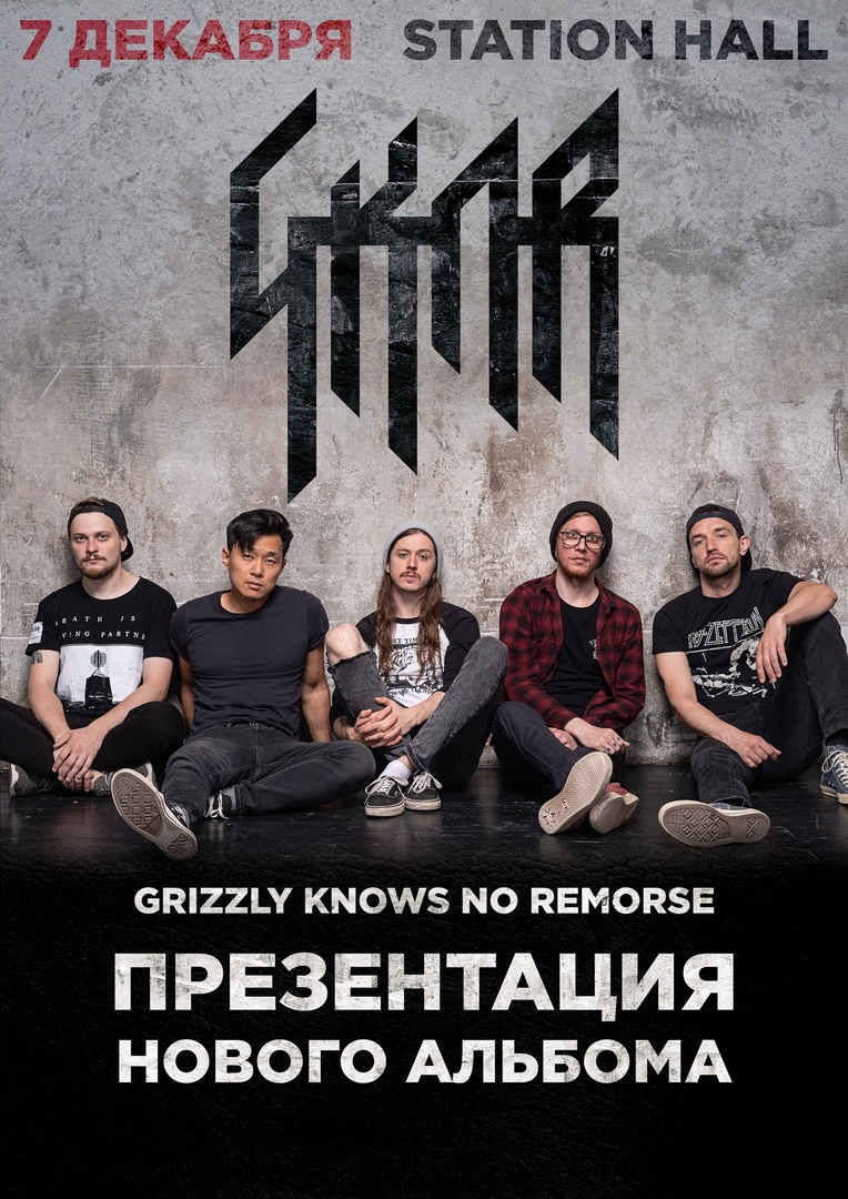 Афиша Москва GRIZZLY KNOWS NO REMORSE / 07.12 / STATION HALL