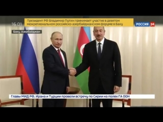 Путин и Алиев отметили положительную динамику в отношениях России и Азербайджана. Азербайджан Azerbaycan БАКУ BAKU BAKI Карабах