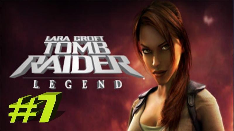 Tomb Raider Legend►Часть № 7► Англия - Гробница Короля Артура Англия - Поместье Крофт .