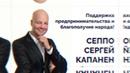 Сеппо Сергей Капанен призыв голосовать RUS