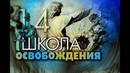 Школа Освобождения 14 Исповедание и молитва за освобождение 2ч Павел Бороденко