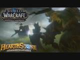 Клип - Битва за Азерот, Warcraft + Hearthstone!