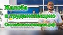 Онлайнинспекция.рф - жалоба в трудовую инспекцию с фото и видео
