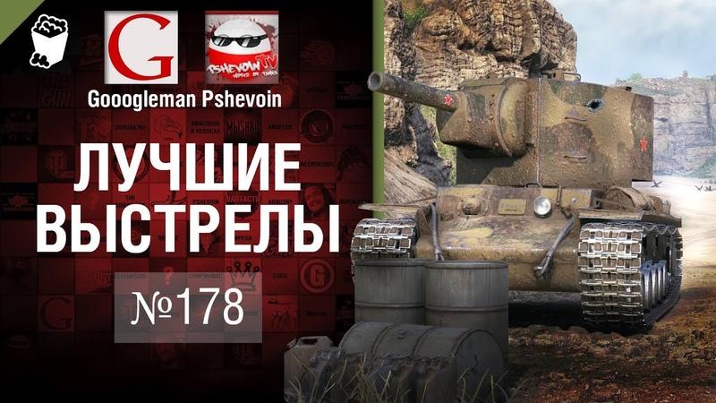Лучшие выстрелы №178 от Gooogleman и Pshevoin World of Tanks
