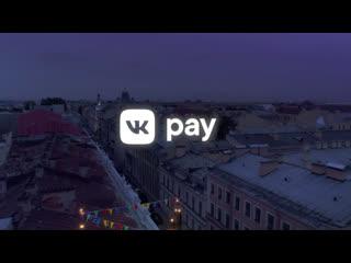 Выпускной вместе с vk pay
