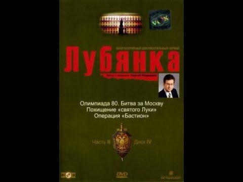 Лубянка. Олимпиада-80. Битва за Москву. DVD-Rip