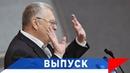 Лайф-хак от Жириновского как улучшить демографию