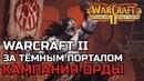 WARCRAFT II ЗА ТЁМНЫМ ПОРТАЛОМ | КАМПАНИЯ ОРДЫ | Beyond the Dark Portal