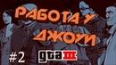 │ 2│РАБОТА У ДЖОУИ ❖ Grand Theft Auto III